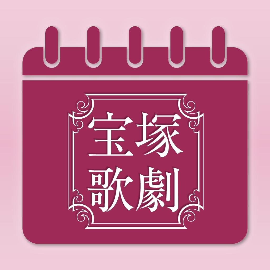 宝塚歌劇スケジューラ